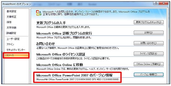 マイクロソフトpowerpointのバージョンがわからなくなりました 確認方法