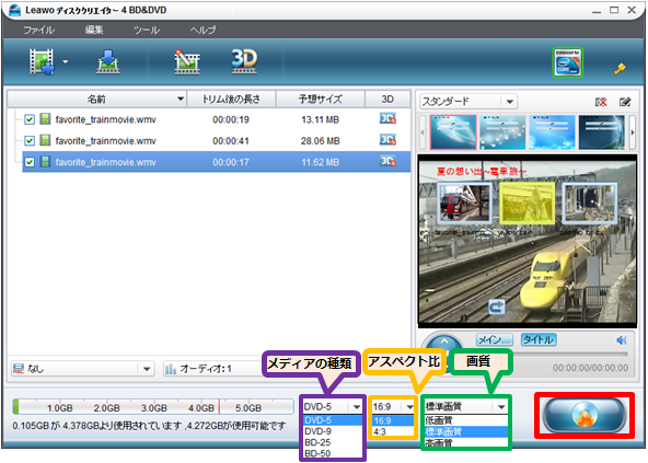 windows8 DVD作成-7