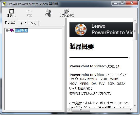 MENU_PowerPoint to Video ヘルプドキュメント