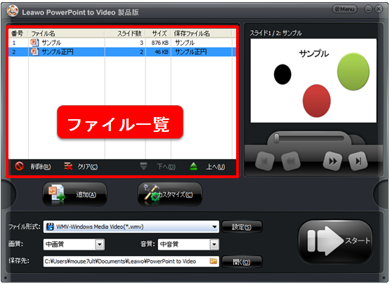 PowerPointToVideo_ファイル一覧