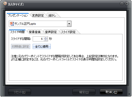 PowerPointToVideo_ファイル一覧2