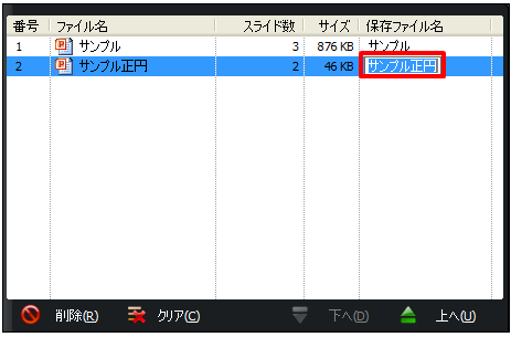 PowerPointToVideo_ファイル一覧3