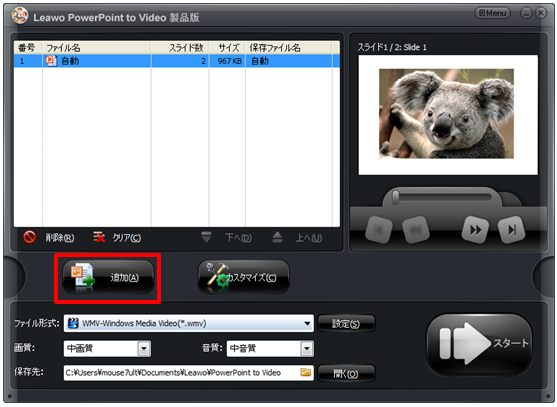 PowerPointToVideo_ファイル追加
