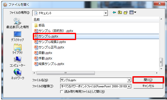 PowerPointToVideo_ファイル追加2