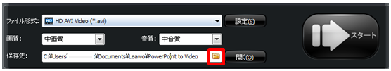 PowerPointToVideo_保存先2