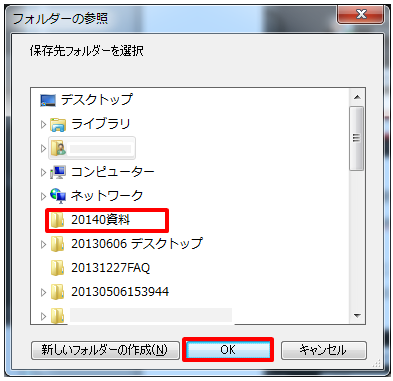 PowerPointToVideo_保存先3