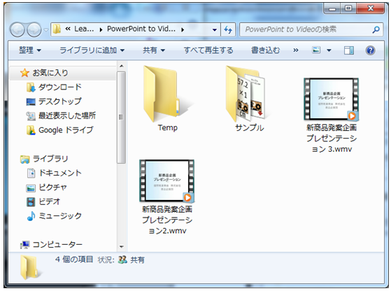 PowerPointToVideo_保存先4