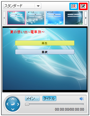 9windows8 DVD作成-8