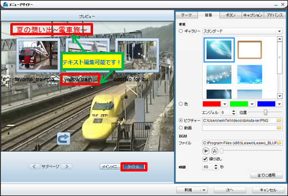 windows8 DVD作成-4