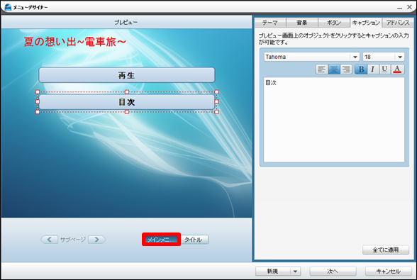 windows8 DVD作成-5