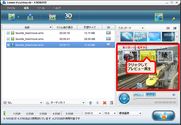 windows8 DVD作成-6
