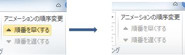 【アニメーションの順序変更】の設定